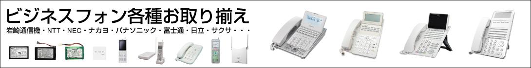 岩通ビジネスホン各種取り揃え!
