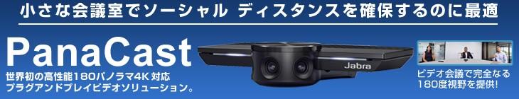 Jabra PanaCast本体 8100-119 会議用パノラマカメラ