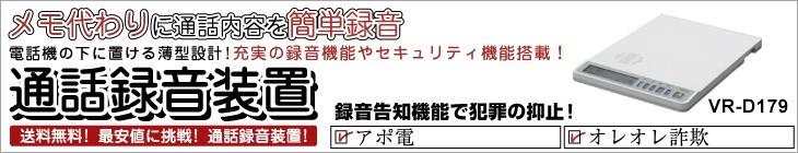 Yahoo!最安値に挑戦!!通話録音装置