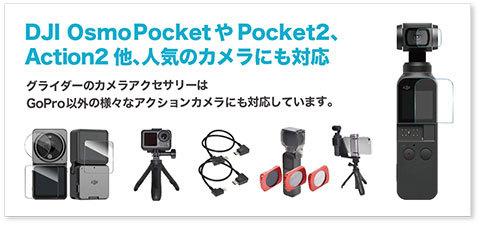 Osmo Action Osmo Pocket