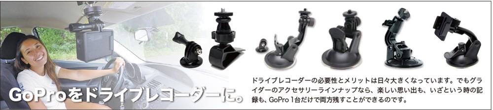 GoPro HERO カーマウント ドライブレコーダー
