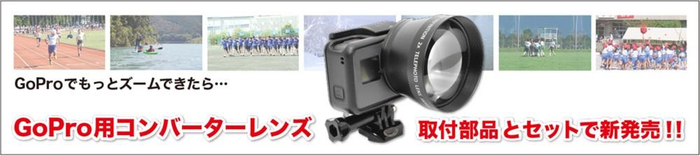 GoPro ズームレンズ