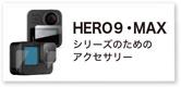 HERO9/MAX
