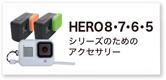 HERO8/7/6/5