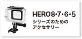 HERO8765