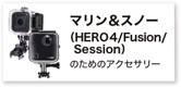 マリン&スノーHERO4/Session/Fusion