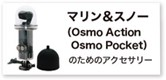 マリン&スノーOsmo Pocket/Action