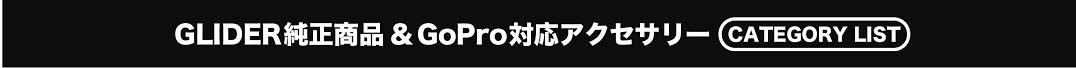 GLIDER純正製品・GOPro対応アクセサリー