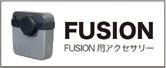 Fusion用アクセサリー