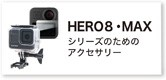 HERO8&max