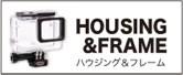 ハウジング・frame