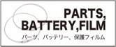 パーツ・バッテリー・フィルム