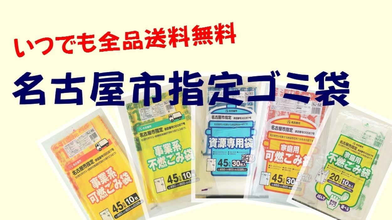 名古屋市指定ゴミ袋