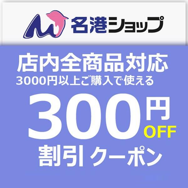 名港ショップで使える300円OFFクーポン