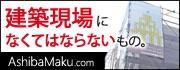 足場幕.com