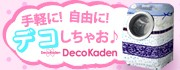 DecoKaden デコ家電
