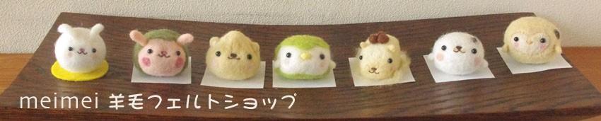 かわいいオリジナル羊毛フェルトキットのお店です☆