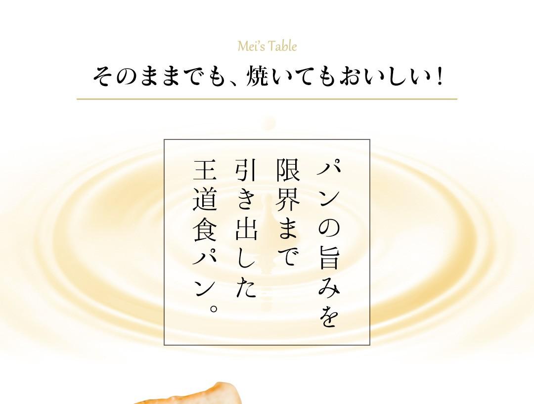 生クリーム食パン