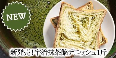 新発売!宇治抹茶餡デニッシュ1斤