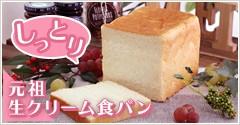 しっとり 元祖生クリーム食パン