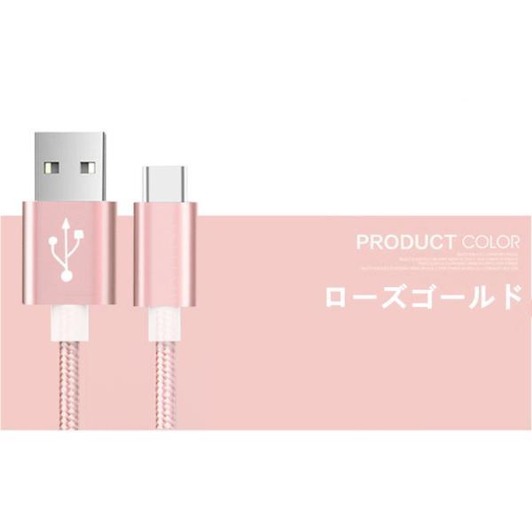 USB Type-Cケーブル Type-C 充電器 長さ0.25/0.5/1/1.5m 高速充電 データ転送ケーブル Android Galaxy Xperia AQUOS HUAWEIケーブル|meiseishop|09