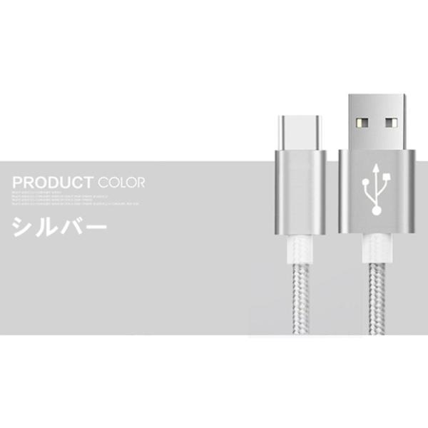 USB Type-Cケーブル Type-C 充電器 長さ0.25/0.5/1/1.5m 高速充電 データ転送ケーブル Android Galaxy Xperia AQUOS HUAWEIケーブル|meiseishop|08