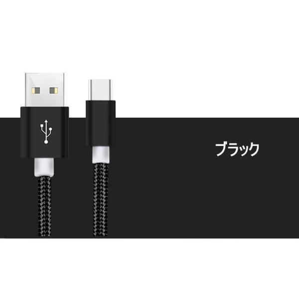 USB Type-Cケーブル Type-C 充電器 長さ0.25/0.5/1/1.5m 高速充電 データ転送ケーブル Android Galaxy Xperia AQUOS HUAWEIケーブル|meiseishop|10