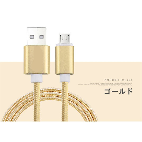 micro USBケーブル マイクロUSB Android用 0.25/0.5/1/1.5m 急速充電ケーブル  モバイルバッテリー ケーブル スマホ充電器 Xperia Galaxy AQUOS 多機種対応|meiseishop|21