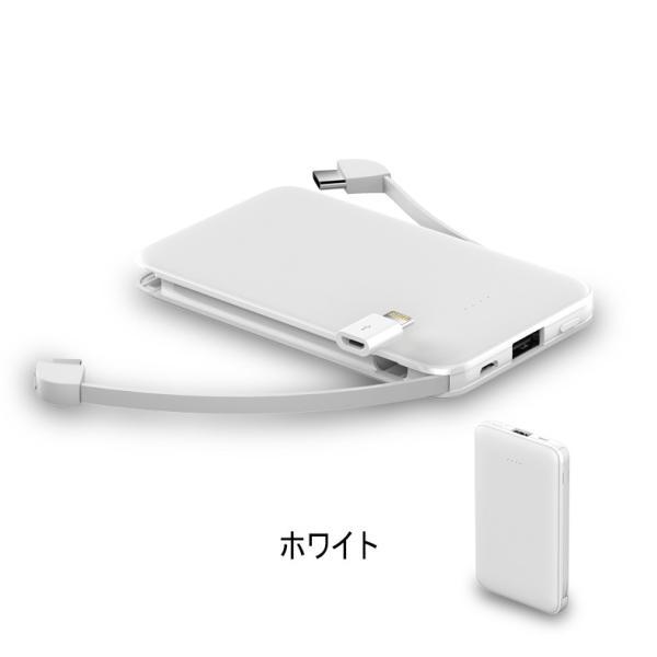 6800mAh モバイルバッテリー 超軽量 ケーブル内蔵 ミニ型 超薄型 3台同時急速充電 各機種対応 携帯充電器 コンパクト スマホ充電器 PSE認証【PL保険】|meiseishop|21