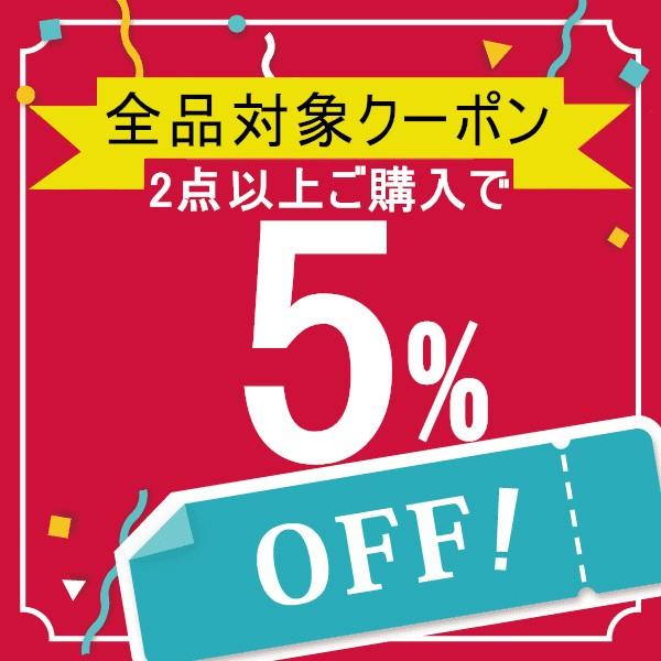 ストア全商品対象、2点商品以上お買い上げで5%OFFクーポン券!
