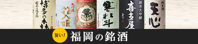 旨い!福岡の銘酒