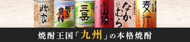 焼酎王国「九州」の本格焼酎