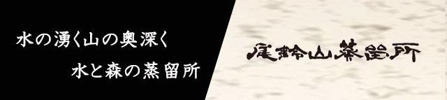 尾鈴山蒸留所