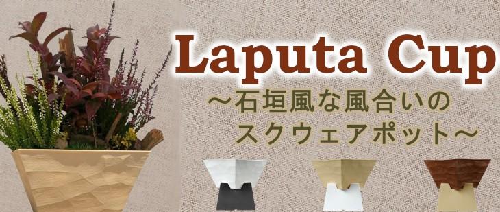 Laputa Cup