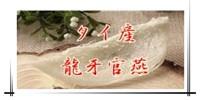 タイ産ツバメの巣