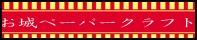 日本の名城ペーパークラフト