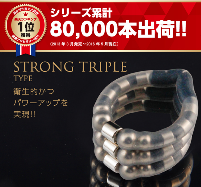 80,000本出荷