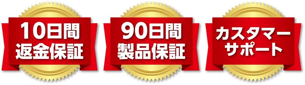 10日間返金保証・90日間製品保証・カスタマーサポート