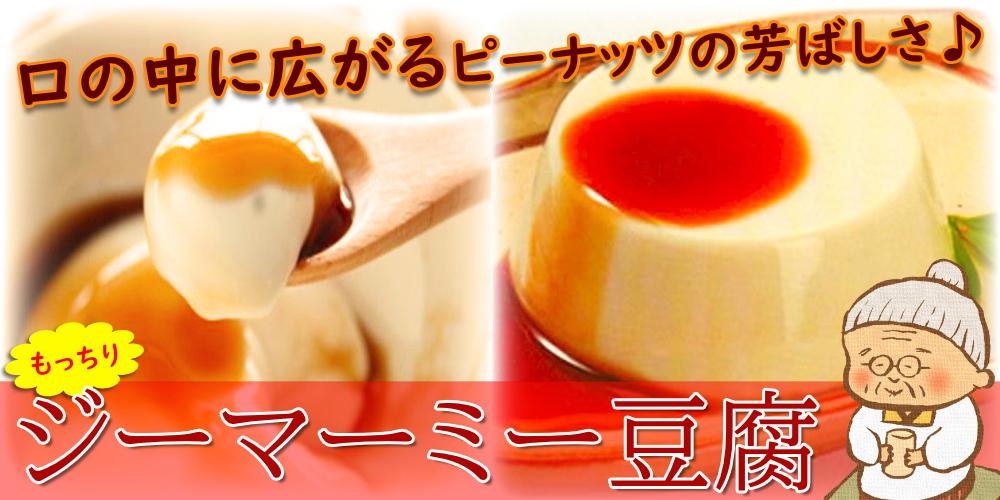 ジーマーミ豆腐画像