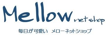 メローネットショップ ロゴ