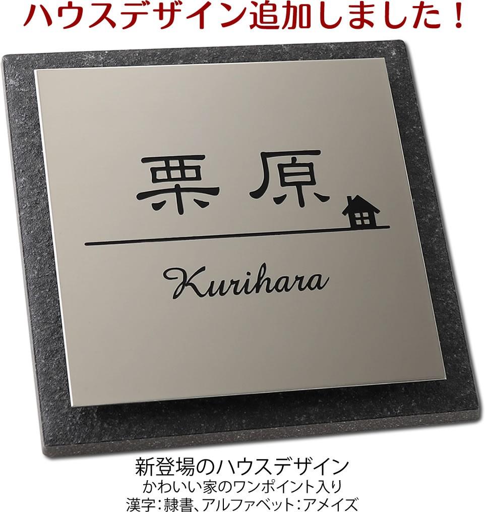 新登場のハウスデザイン かわいい家のワンポイント入り 漢字:唐隷書、アルファベット:アメイズ