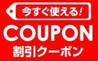 6000円以上で200円割引クーポン スポーツ