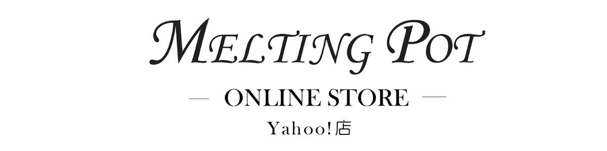 【メルティングポット】公式オンラインストアYahoo!店