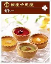 パティスリー銀座千疋屋|ガトー(焼菓子、バウムクーヘン)|商品一覧へ|ギフト通販ミーム