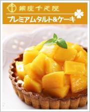 パティスリー銀座千疋屋|タルト&ケーキ|商品一覧へ|ギフト通販ミーム
