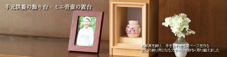 手元供養飾り台