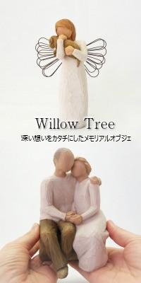 ウィローツリー