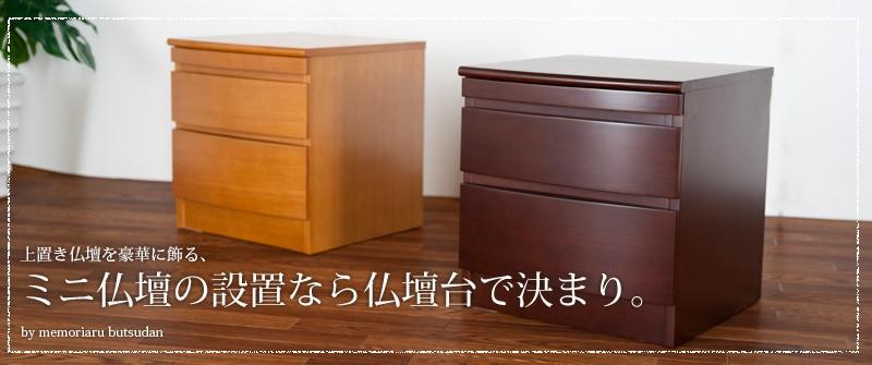 仏壇台カテゴリー