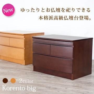 上置き仏壇台 コレント(大)