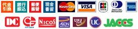 代金引換、銀行振込、郵便振替、現金書留、各種クレジットカード